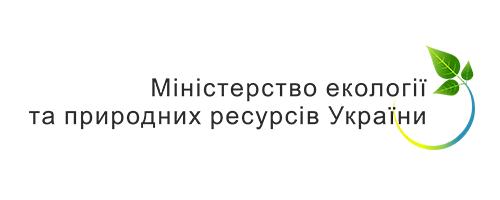 Наші партнери: Міністерство екології та природних ресурсів України